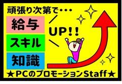 ★☆未経験OK☆★ 専任スタッフの充実のサポート+充実研修で、 どなたも安心のお仕事スタート! ※イメージです