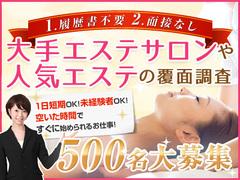 履歴書ナシ・面接ナシの簡単登録☆