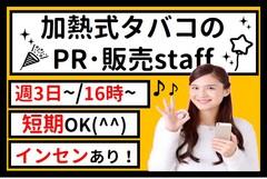 ★☆未経験OK☆★ 専任スタッフの充実のサポート+研修で、 どなたも安心のお仕事スタート!