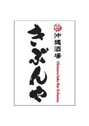 オープニングスタッフ大募集!!