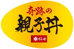 「柿安」が極上の親子丼をご提供します!!