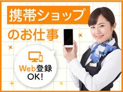 大人気!携帯販売のオシゴト☆