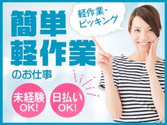 飲料商品の仕分け/週4日〜/7時〜16時のお仕事です!
