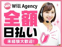 コールセンター【受信】のお仕事です!