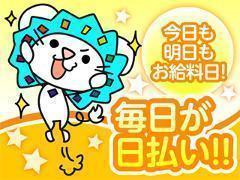 展開/キッティング/平日5日/10時〜19時/定期代のお仕事です!