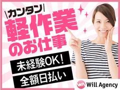 【緊急大募集】12月開始/シール貼り(廿日市)のお仕事です!