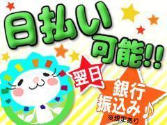 お菓子の入出庫作業/研修期間有/シフト制/来社不要のお仕事です!