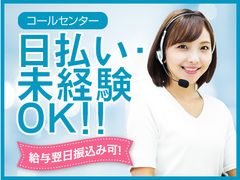 【短時間】コールセンター/未経験男女活躍中/週4日〜のお仕事です!