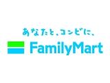 ファミリーマートはお客様との絆を大切に、地域・社会に貢献してまいります。
