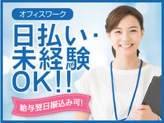 リース申請事務処理/土日祝休み/旭橋駅より徒歩5分のお仕事です!