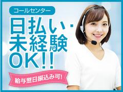 電気に関する問合せ/週3〜 駅チカ 日払い可 Web登録OKのお仕事です!