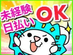 単発4日のみ/洋菓子販売/接客/日勤のお仕事です!