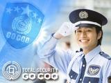 東京・神奈川・愛知県・沖縄に拠点がある警備会社です