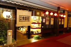 河原町御池 京都ホテルオークラB2です