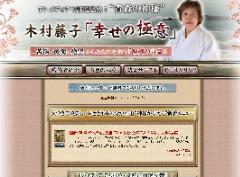 《青森の神様》が占うサイトを発信して、みんなに幸せを〜!