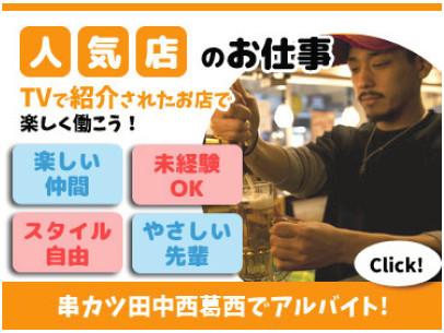 大阪の味「串カツ」を笑顔で提供☆まずは元気な挨拶から♪