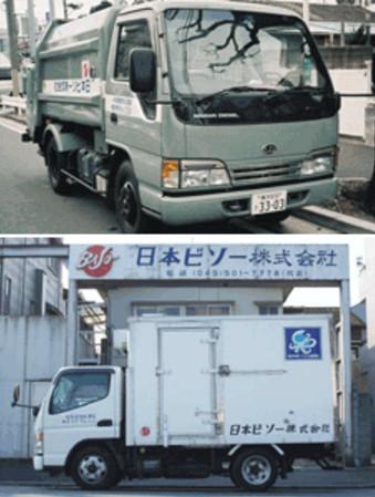 集積車で街から街へ〜住みよい暮らし作りのお手伝い〜