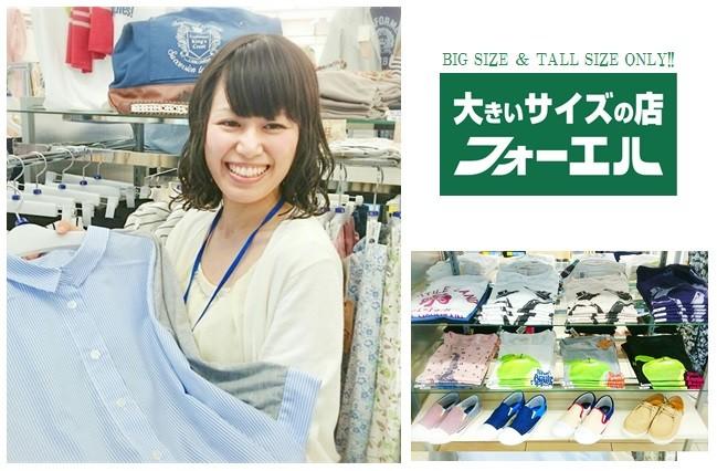 【楽しめる販売♪】大きいサイズのカジュアルショップ!