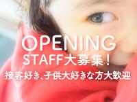 人気のお洒落スタジオ+nachuがセンター北駅ヨツバコにオープン♪