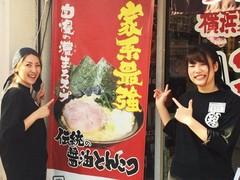 髪色・ピアス・ひげ自由♪ 楽しい仲間がいっぱいの家系ラーメンのお店です!