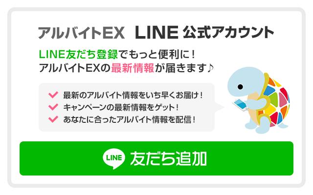 アルバイトEX LINE公式アカウント あなたに合ったアルバイト情報をLINEでいち早くお届け! LINE友だち追加