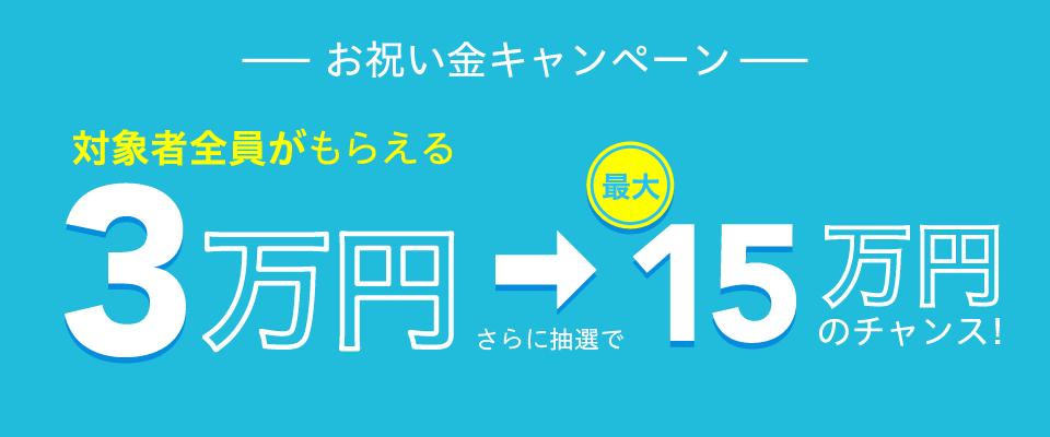 アルバイトEXお祝い金プレゼントキャンペーン