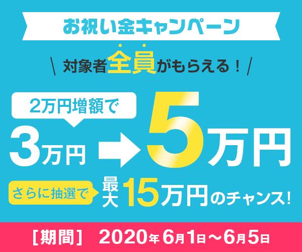 お祝い金キャンペーン
