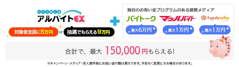 合計で、最大15万円もらえる!