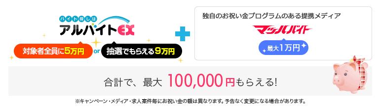 合計で、最大10万円もらえる!