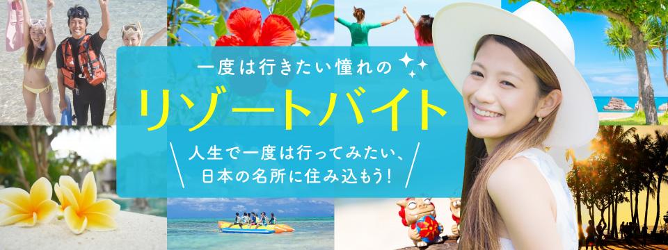 海・ビーチ・離島特集