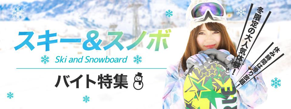 スキー&スノボ バイト特集