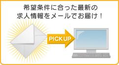 希望条件に合った最新の求人情報をメールでお届け!