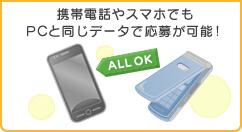 携帯電話やスマホでもPCと同じデータで応募が可能!