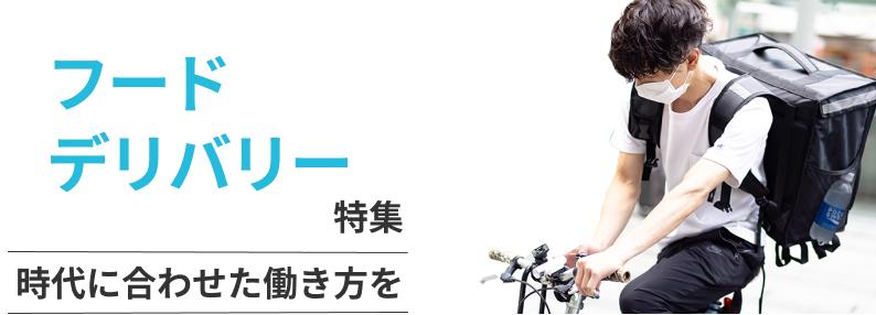 アルバイトEXのオススメフードデリバリー配達員特集