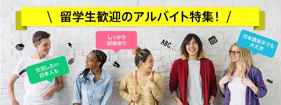 留学生歓迎のアルバイト特集 しっかり研修あり 日本語苦手でも大丈夫 交流したい日本人も