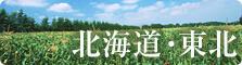 北海道・東北のリゾートバイト