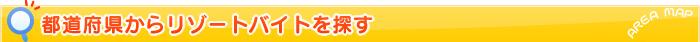 都道府県からリゾートバイトを探す