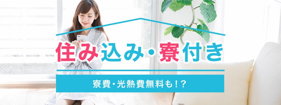 住み込み・寮付きのアルバイト特集 寮費・光熱費無料も!?