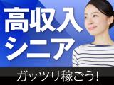 株式会社 坂田技建のイメージ