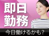 株式会社エキスパートスタッフ 東京本社のイメージ