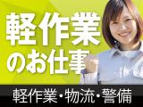 エイジスマーチャンダイジングサービス株式会社 千葉営業所のイメージ