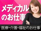 株式会社双泉メディカルケア 株式会社双泉メディカルケア あくとケア福島のイメージ