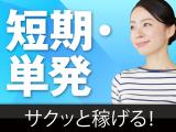 株式会社プラステン綾部支所のイメージ