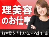 株式会社ハクブン HAIR SALON IWASAKI 河北谷地店のイメージ