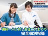 株式会社東京個別指導学院のイメージ