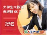 やる気スイッチのスクールIE 東伏見校(学生スタッフ)のイメージ