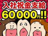 シンテイ警備株式会社 津田沼支社 西船橋2エリア/A3203200132のイメージ