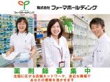 トマト薬局 富岸店のイメージ