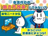 【1530-01】ジョイント警備保障 武蔵浦和のイメージ