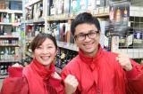 酒ゃビック 静岡材木町店(経験者向け)のイメージ